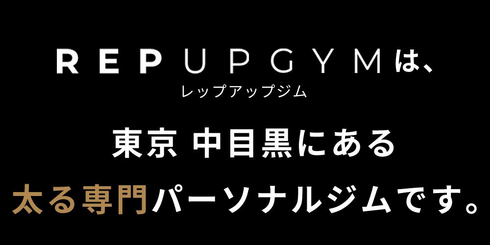 REP UP GYM レップアップジムは、東京中目黒にある太る専門パーソナルジムです。