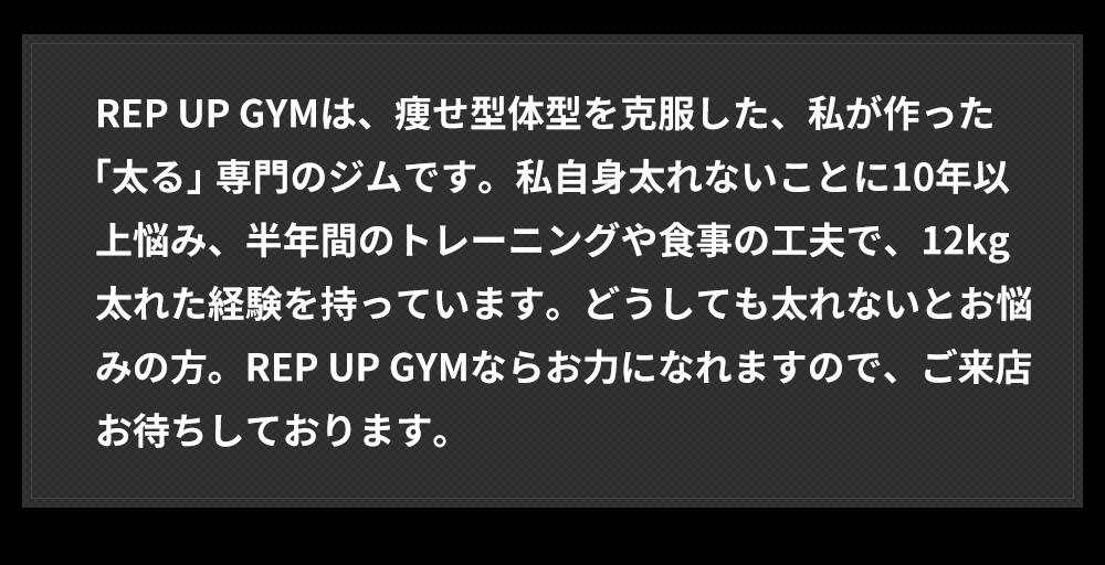 何を食べても、運動をしても、太れないとお悩みの方。REP UP GYMなら必ずお力になれますので、ご来店お待ちしています!