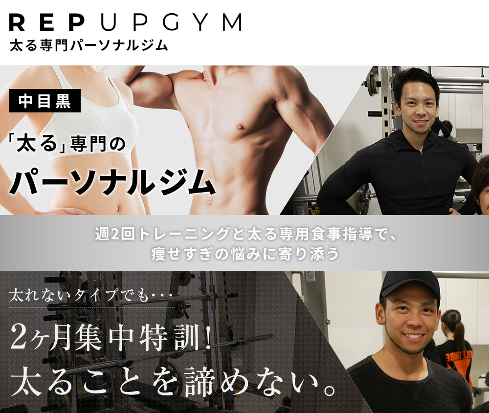 太る専門パーソナルジム「REP UP GYM」のトップ画像です。