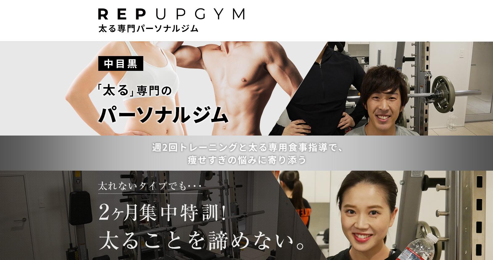REP UP GYM 太る専門