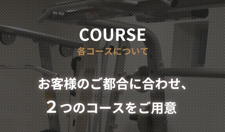 各コースについて お客様のご都合に合わせた様々なプランをご用意