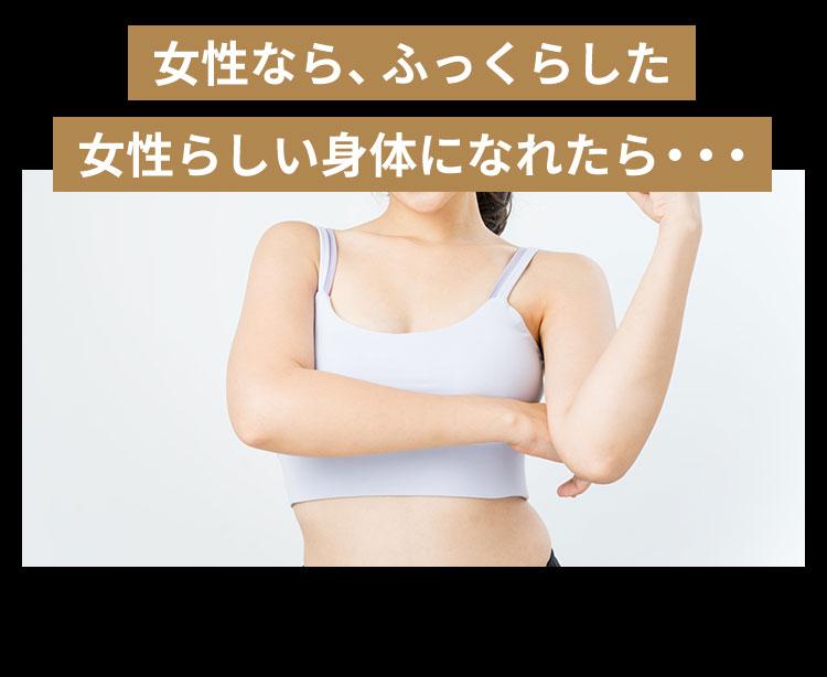女性なら、ふっくらした 女性らしい身体になれたら・・・