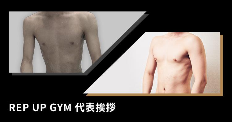 REP UP GYM 代表 輪嶋秀栄