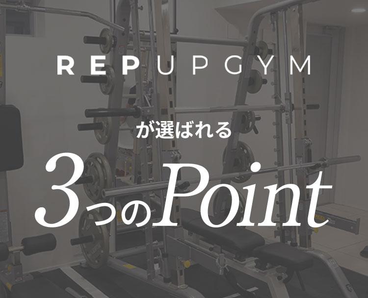 REP UP GYMが選ばれる3つのPonint