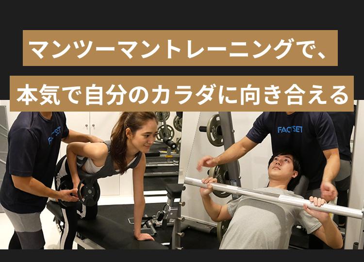 ずっと太れなかった私でも、 トレーニングでこんなに変わる