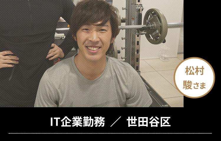 IT企業勤務/世田谷区